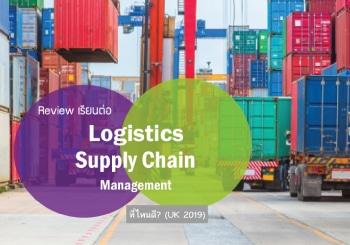 เรียนต่อ Logistics & Supply Chain Management ที่ไหนดี?