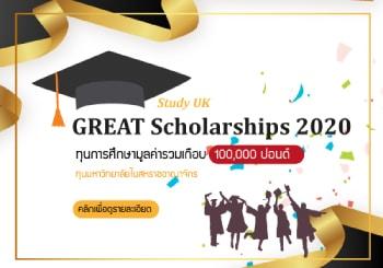 ทุนการศึกษาโครงการ GREAT Scholarships 2020