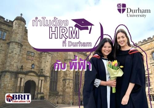 รีวิว HRM ที่ Durham University กับ พี่ Fah