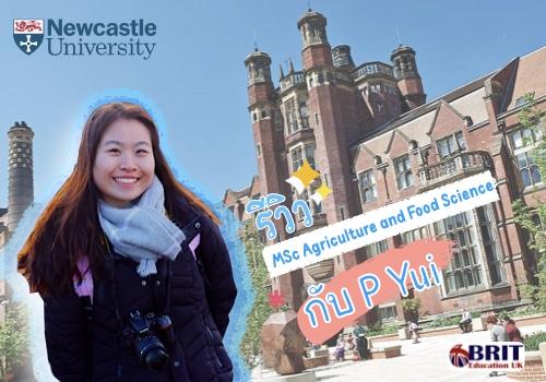 รีวิว การเรียน ที่ Newcastle University
