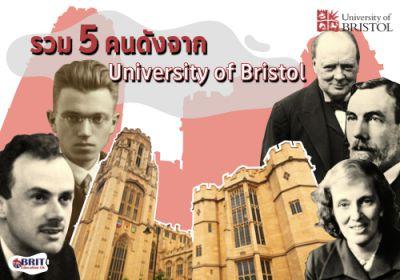 รวม 5 คนดังจาก University of Bristol