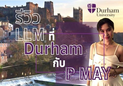 รีวิวเรียนต่อ LLM ที่ Durham University กับ พี่ MAY (LLM International Trade & Commercial Law)