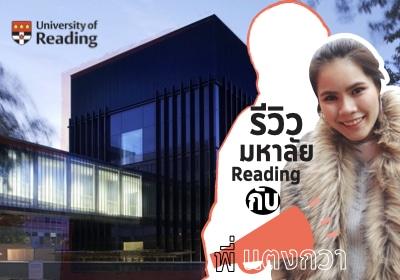 แนะนำคอร์ส Financial Engineering ที่ University of Reading สถาบันด้าน Finance & Investment แถวหน้าของยุโรป