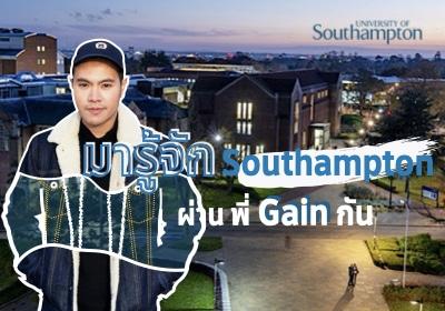 รีวิว University of Southampton ผ่านพี่ Gain กัน