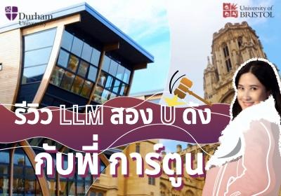 """""""พี่การ์ตูน เล่าเรื่องเรื่องเรียนต่อ LLM Inter Commercial Law ที่ Bristol และ LLM Inter Trade and Commercial Law ที่ Durham"""""""