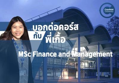 รีวิวคอร์ส กับ พี่เกื้อ MSc Finance and Management