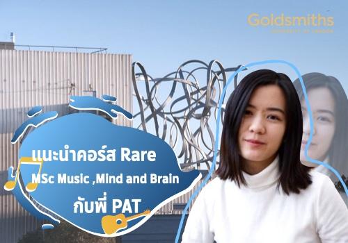 แนะนำคอร์ส MSc Music, Mind and Brain ที่ Goldsmiths University of London หนึ่งเดียวในโลก