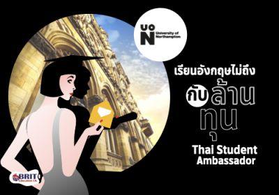 ทุนนักศึกษาไทย 50% จากมหาวิทยาลัย Northampton