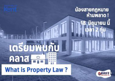 คลาส Law ฟรี จากมหาวิทยาลัย Kent