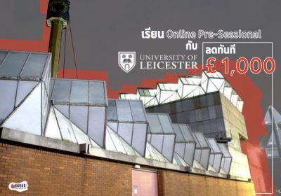 เรียน Pre-Sessional English ที่บ้าน กับ University of Leicester ประหยัดกว่าเยอะ