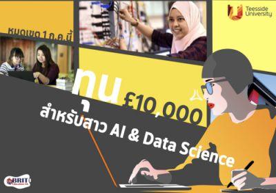 ทุนด้าน AI & Data Science Teesside University