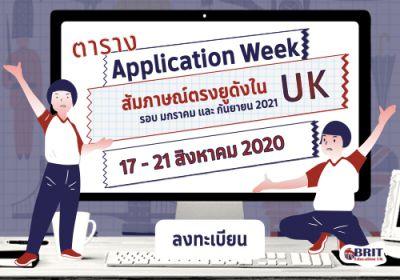 UK Application Week เดือนสิงหาคม