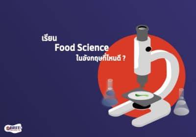 เรียน Food Science ในอังกฤษที่ไหนดี