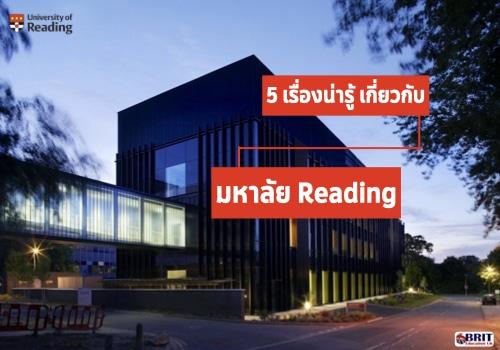 5 เรื่องน่ารู้ มหาวิทยาลัย Reading