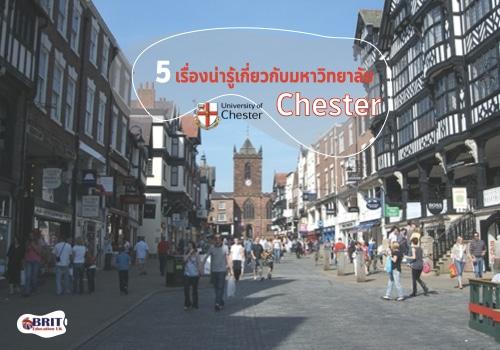 5 เรื่องน่ารู้เกี่ยวกับมหาวิทยาลัย Chester