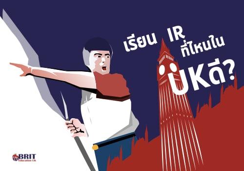 ทำไมต้องเรียน IR ที่ UK ?