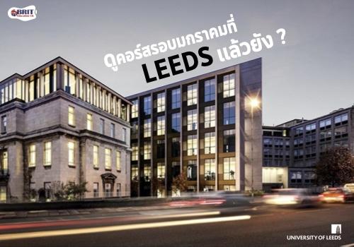 University of Leeds เปิดคอร์สรอบมกราคม 2021