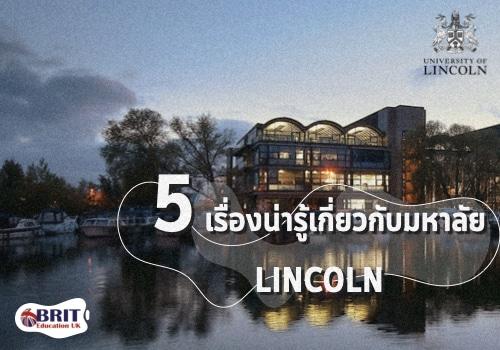 5 เรื่องน่ารู้เกี่ยวกับมหาวิทยาลัย Lincoln