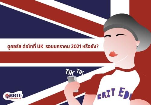 มาดูคอร์สปริญญาโทและเอกรอบมกราคม 2021 ที่ UK