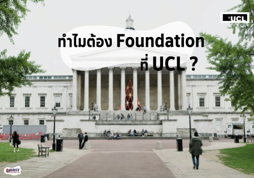 U Top Rank ของ UK ต้อง UCL