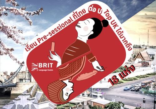 Pre-sessional English Course ในไทย จบแล้วเข้าได้ 18 มหาวิทยาลัย UK