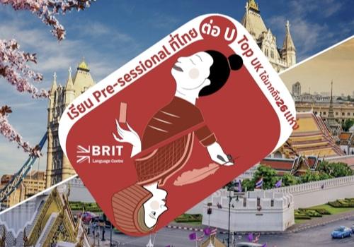 Pre-sessional English Course ในไทย จบแล้วเข้าได้ 27 มหาวิทยาลัย UK