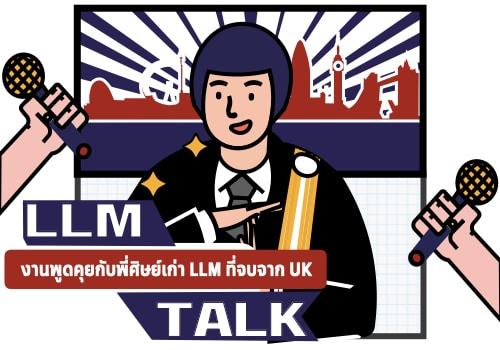 """""""LLM Talk"""" ปรึกษาพร้อมพูดคุยกับพี่ๆศิษย์เก่าที่จบ LLM ใน UK"""