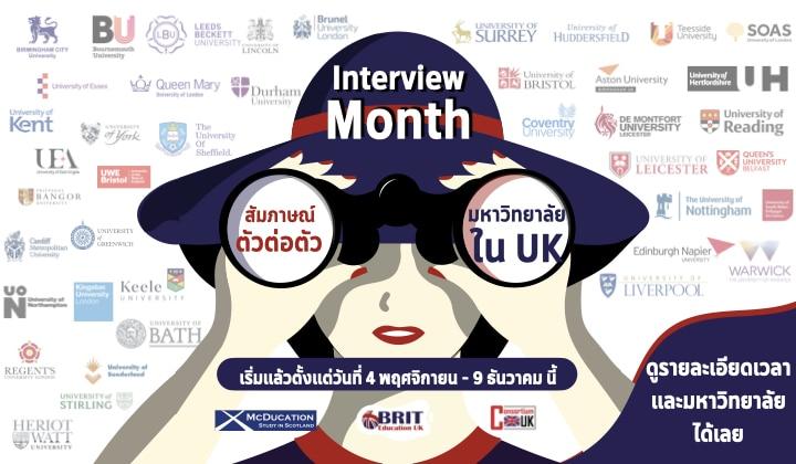 UK Interview Month 4 พฤศจิกายน –  9 ธันวาคม นี้