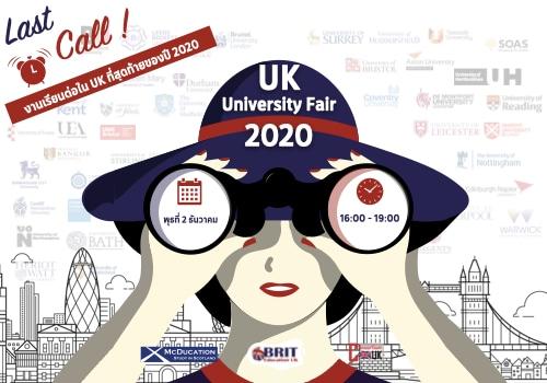 UK University Fair 2020 พุธที่ 2 ธันวาคม นี้