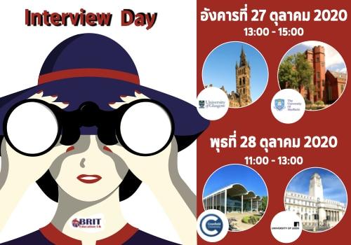 UK Interview Day สำหรับผู้สมัคร 4 มหาวิทยาลัยนี้เท่านั้น