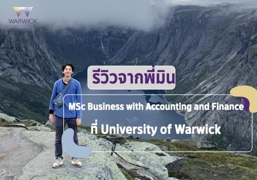 รีวิวคอร์ส กับ พี่มิน  MSc Business with Accounting and Finance