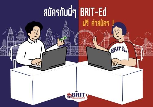 สมัครเรียนต่อใน UK กับพี่ๆ BRIT-Ed ฟรีค่าสมัคร !