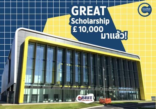 ทุน Great Scholarship 2021 ที่ Cranfield University