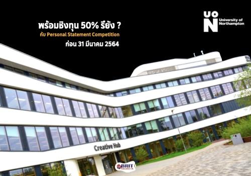ทุนเรียนต่อ University of Northampton 50% มากถึง 3ทุน