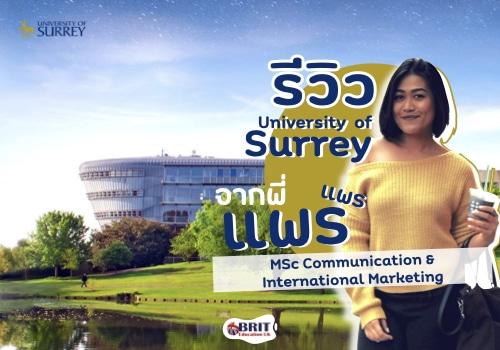 รีวิวเรียนต่อ University of Surrey By พี่แพร