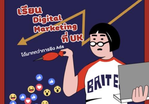 เรียน Digital Marketing มีเพียงแค่การยิง Ads หรือเปล่า?