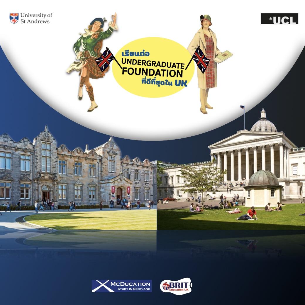 Undergraduate Foundation Programmes ที่ดีที่สุดใน UK!