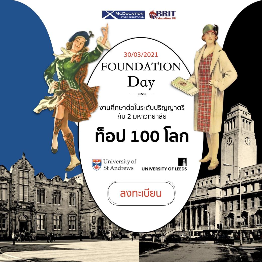 Foundation Day งานศึกษาต่อในระดับปริญญาตรีกับ 2 มหาวิทยาลัย TOP 100 โลก
