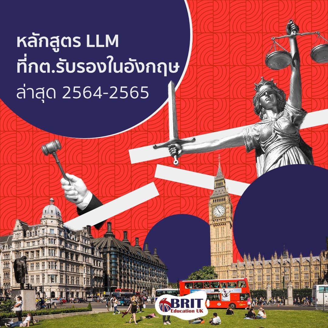 หลักสูตร LLM ที่กต. รับรองในอังกฤษ ล่าสุด 2564-2565 | เรียนต่อคอร์สปริญญาโทกฎหมายที่กต.รับรอง | Study UK Law